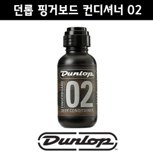 던롭 핑거보드 컨디셔너 02 Dunlop FINGERBOARD 02 DEEP CONDITIONER FORMULA